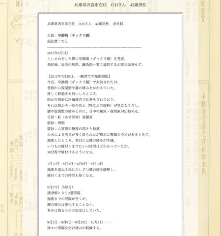 【症例数】卒腰痛(ギックリ腰):兵庫県西宮市のO.H様