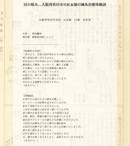 【体験談】肩の痛み:大阪府吹田市のH.K様