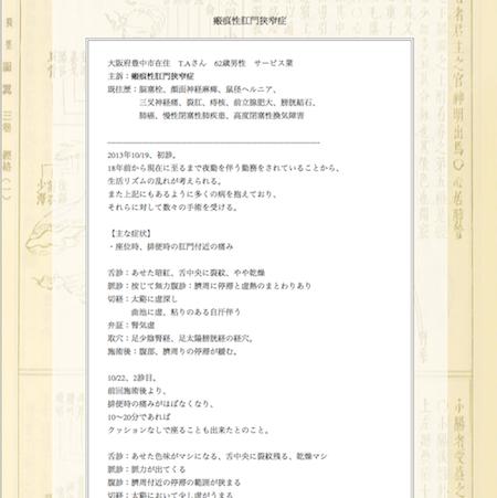 瘢痕性肛門狭窄症…大阪府豊中市のT.A様の症例集