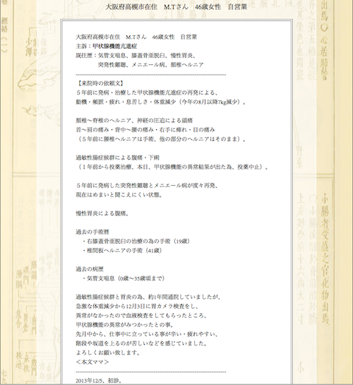 甲状腺機能亢進症: 大阪府高槻市のM.T様