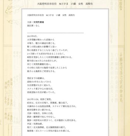 【症例集】突発性難聴:大阪府吹田市のM.T様