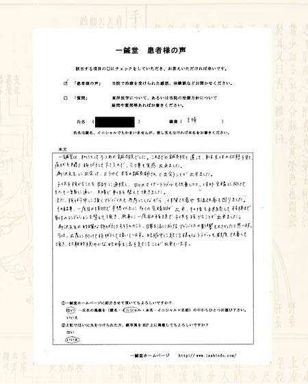 【体験談】不妊症:大阪市淀川区のY.T様