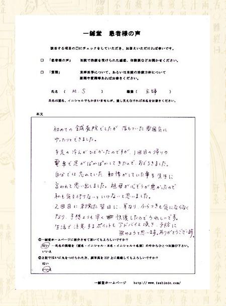 【体験談】メニエール病:大阪市生野区のM.S様
