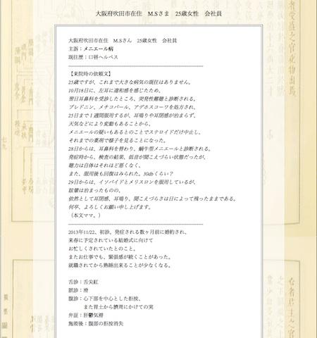 メニエール病:大阪府吹田市のM.Sさま