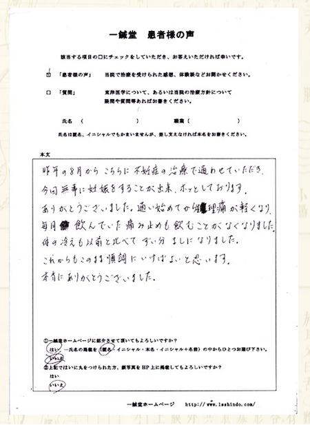 【体験談】不妊症:大阪府吹田市の匿名希望様