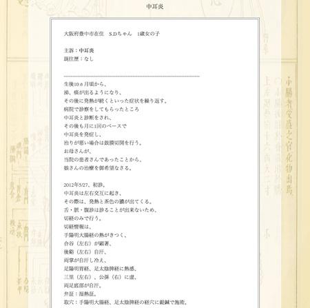 【症例集】中耳炎:大阪府豊中市のS.Dちゃん