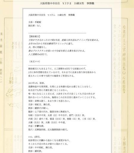 【症例集】不妊症:大阪府豊中市のY.T様