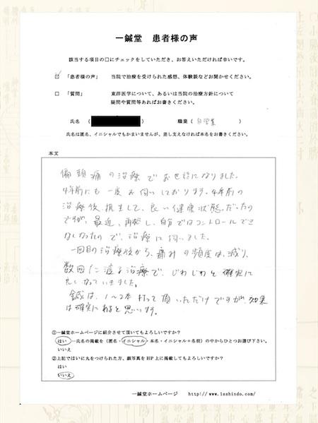 偏頭痛…大阪府吹田市のY.T様