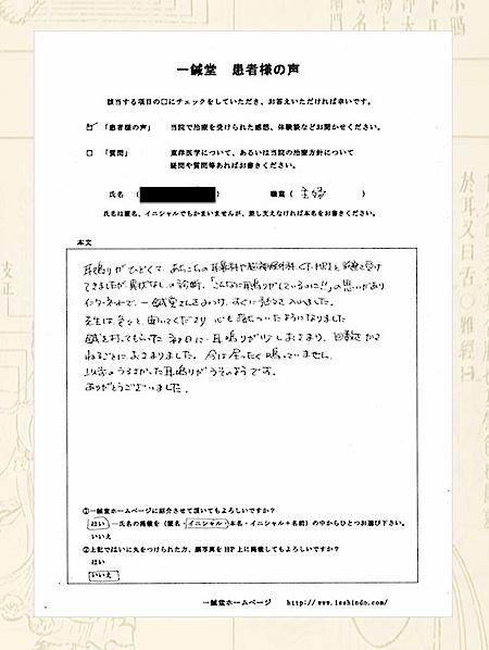 耳鳴り:大阪市西淀川区のJ.N様