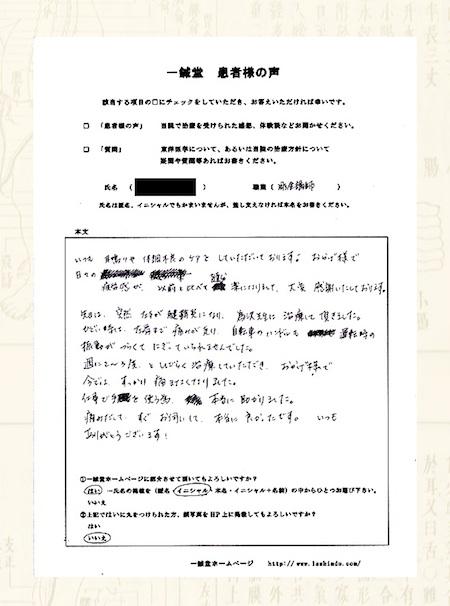 【体験談】手関節の腱鞘炎:大阪府富田林市のS.K様