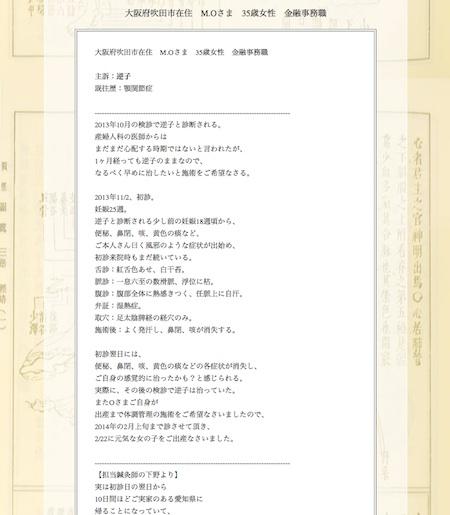 【症例集】逆子:大阪府吹田市のM.O様
