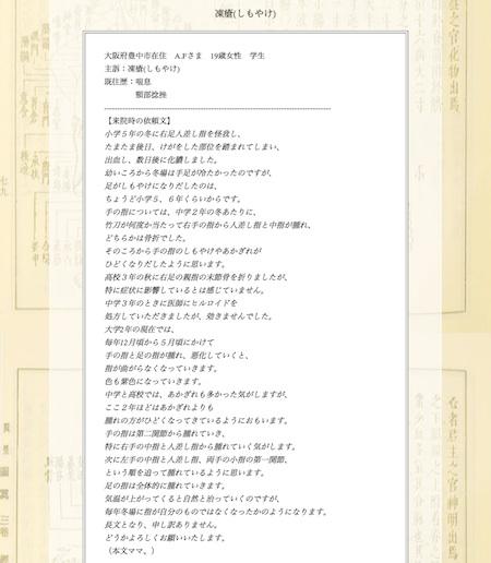 【症例集】凍瘡(しもやけ):大阪府豊中市のA.F様