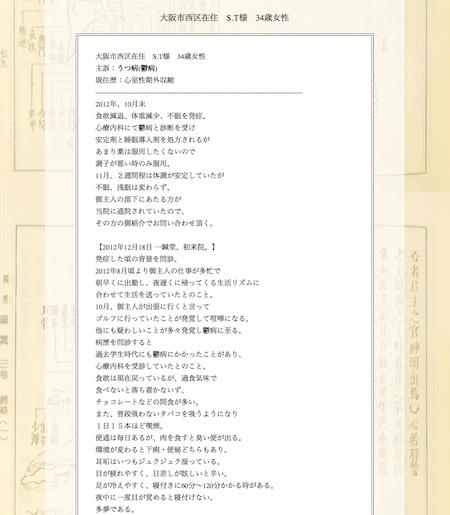 【症例集】うつ病(鬱病):大阪市西区のS.T様