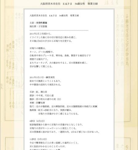突発性難聴:大阪府茨木市のE.K様
