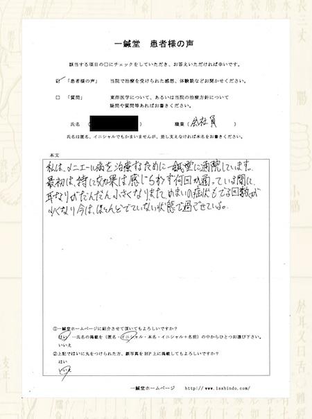 メニエール病:兵庫県宝塚市のS.K様