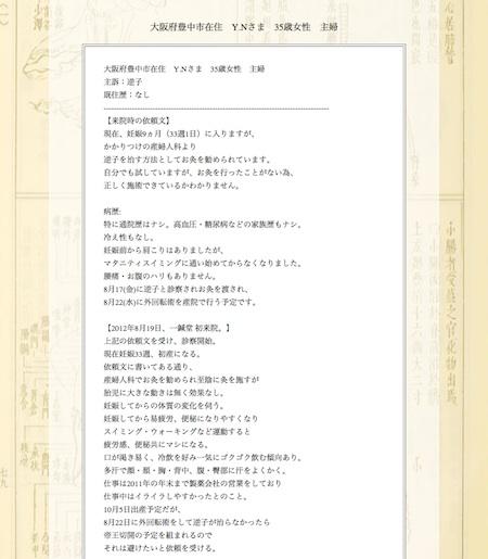 【症例集】逆子:大阪府豊中市のY.N様