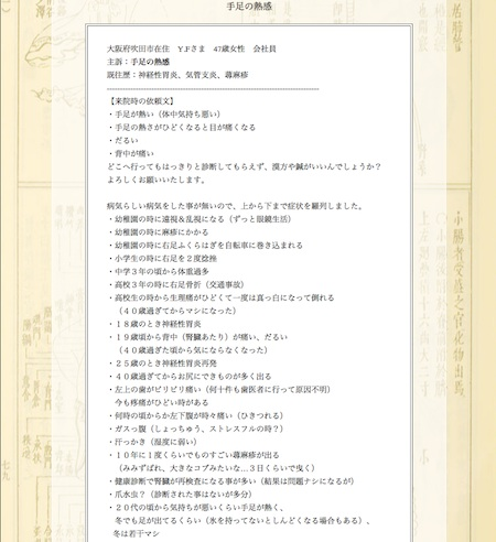 手足の熱感:大阪府吹田市のY.Fさま