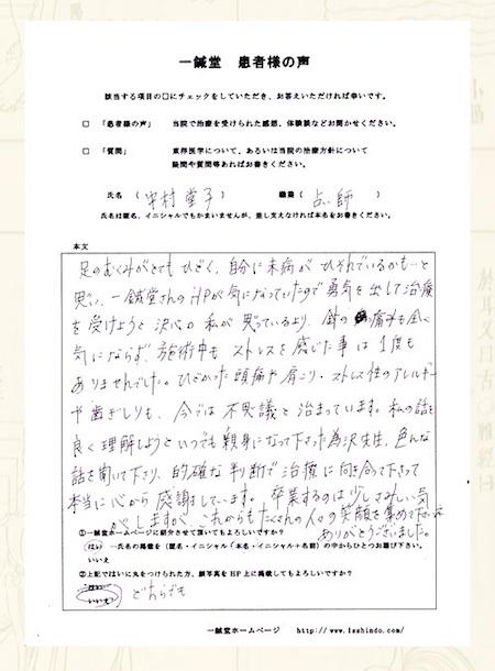 【体験談】足の浮腫・頚の凝り:大阪市北区の中村堂子様