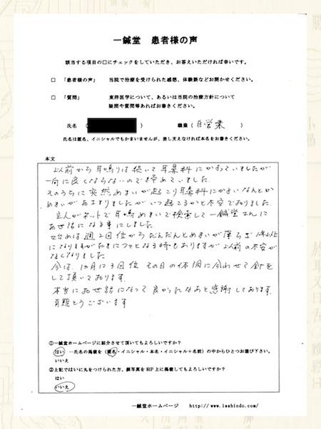 【体験談】メニエール病:大阪府摂津市の匿名希望様