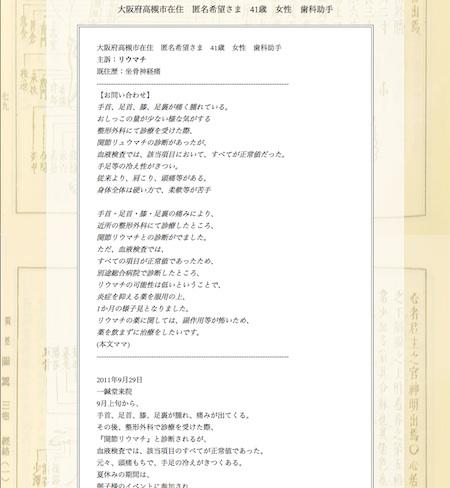 リウマチ:大阪府高槻市の匿名希望様