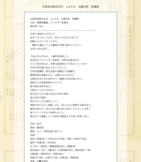 【症例集】気管支喘息・アレルギー性鼻炎:兵庫県尼崎市のA.Y様