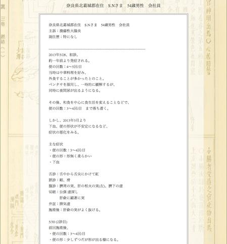 潰瘍性大腸炎:奈良県北葛城郡のS.Nさま