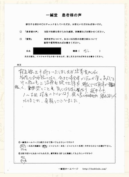 肋間神経痛・前立腺手術後の後遺症:大阪府豊中市の匿名希望様