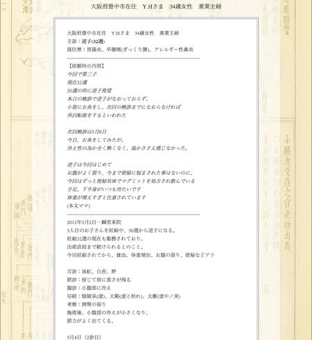 逆子(32週):大阪府豊中市のY.H様