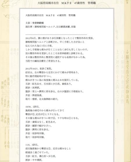 【症例集】坐骨神経痛:大阪府高槻市のM.K様