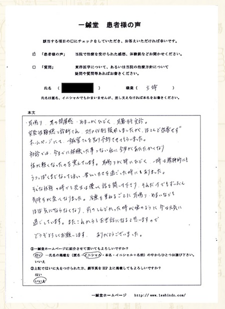 【体験談】突発性難聴:大阪府枚方市のT.K様