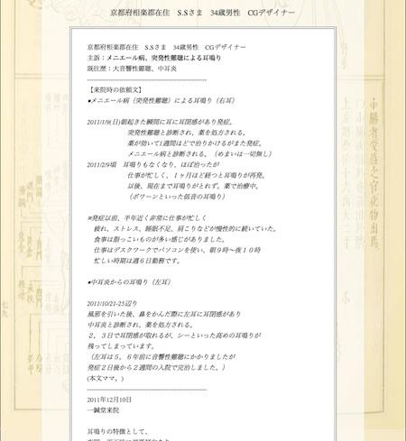 メニエール病・突発性難聴による耳鳴り:京都府相楽郡のS.S様