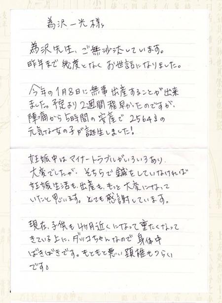 【体験談】頚椎症・不妊症:大阪市都島区のS.H様