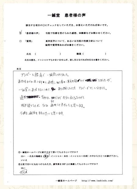 【体験談】アトピー性皮膚炎・腰痛…大阪市阿倍野区の匿名希望様