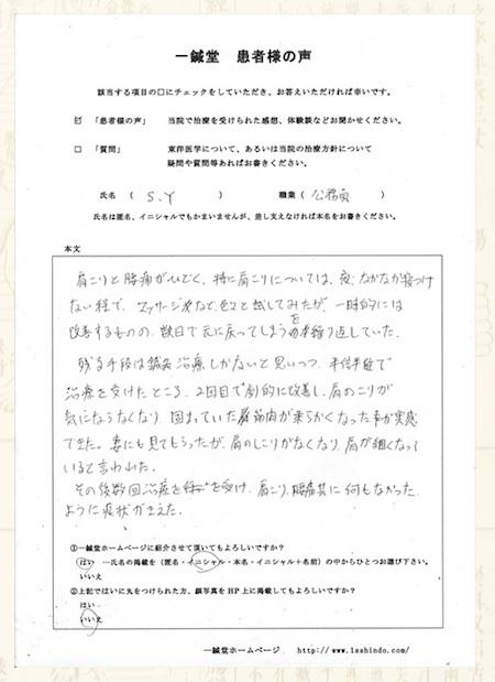 肩のこり・睡眠障害:大阪府豊中市のS.Y様