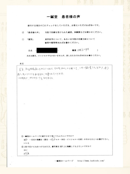 胃腸虚弱:大阪府和泉市のN.T様