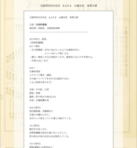 突発性難聴:大阪府吹田市のK.S様