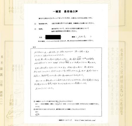 【体験談】首・肩の凝り…大阪市中央区のK.M様