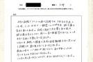 【体験談】メニエール病:大阪市港区のN.S様