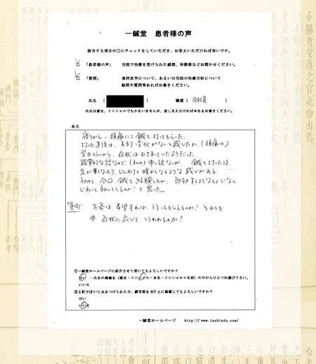 【体験談】落枕(寝違え): 大阪府吹田市のM.K様