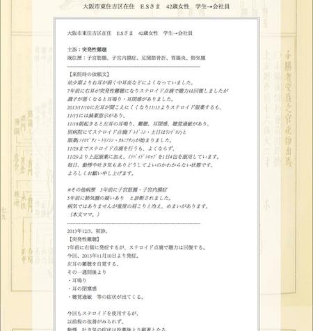 突発性難聴:大阪市東住吉区のE.S様