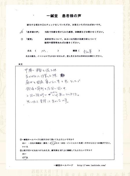 【体験談】卒腰痛(ギックリ腰):大阪府吹田市のM様