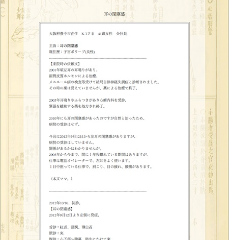 耳の閉塞感:大阪府豊中市のK.Tさま