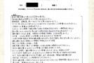 【体験談】不妊症:大阪府東大阪市の匿名希望様