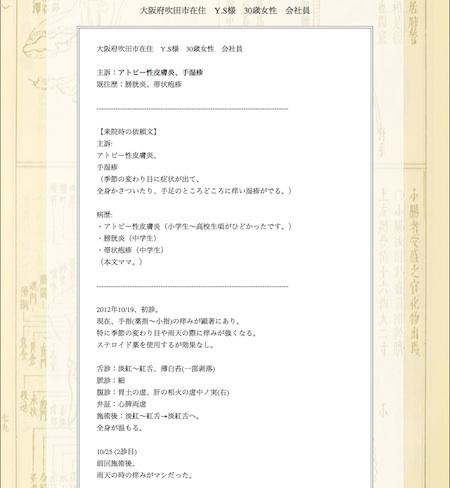 アトピー性皮膚炎・手湿疹:大阪府吹田市のY.S様