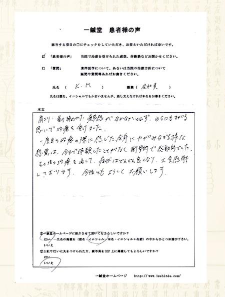 【体験談】梅核気(咽の異物感):大阪市都島区のK.M様