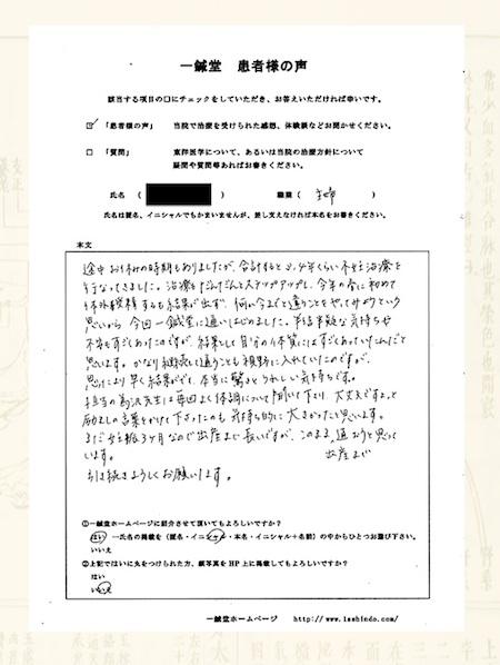 【体験談】不妊症:大阪府吹田市のM.S様