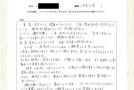 【体験談】腰椎椎間板ヘルニア: 京都府京田辺市のM.Kさま