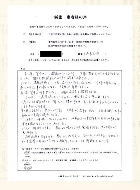 腰椎椎間板ヘルニア:京都府京田辺市のM.K様