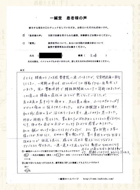 腰椎椎間板ヘルニア:大阪府吹田市のM.Tさま