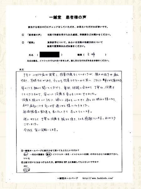 【体験談】バセドウ病:大阪府池田市の匿名希望様